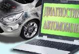Диагностика и ремонт легковых автомобилей, бу
