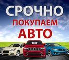 Выкупаем авто в любом состоянии. По Новосибирску и НСО.