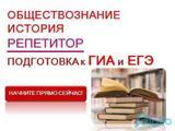 Услуги репетитора по истории и обществознанию